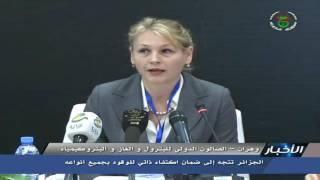 الجزائر |  اخيرا شركة سوناطراك تقرر تكرير البترول 100 ب 100 في الجزائر