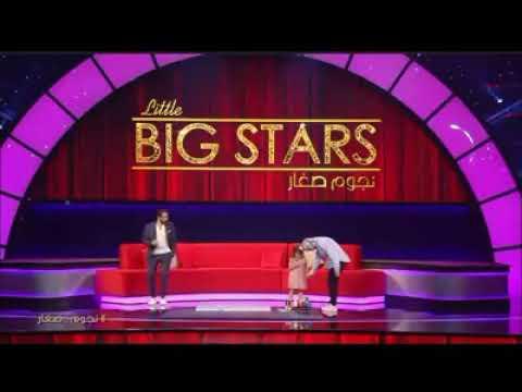 """طفلة مغربية صغيرة جداااااااااااا """" تفاجئ """"أحمد حلمي"""" بموهبتها """"Big Stars"""""""