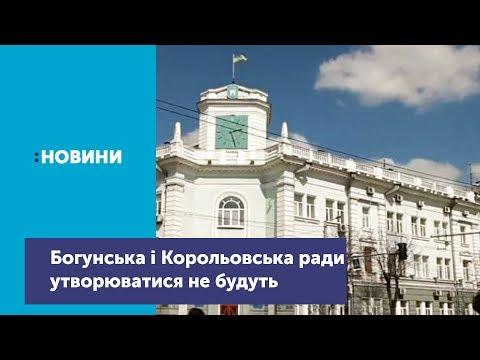 Телеканал UA: Житомир: Корольовська та Богунська районні ради утворюватися не будуть_Канал UA: Житомир 18.12.18