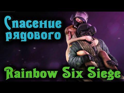 В ОЖИДАНИИ ПОДКРЕПЛЕНИЯ - RAINBOW SIX SIEGE