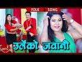 New  Lok Dohori Song  2075/2018 | Urle ko Jawani - Rojina Thapa, Suraj Dutraj & Welson Magar Ft.Rina