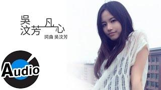 吳汶芳 Fang Wu - 凡心 Tomorrow Is Another Day (官方歌詞版) - 民視偶像劇「星座愛情」雙魚女插曲