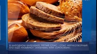 Календарь губернии от 29.08.2018