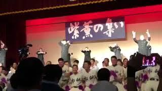 2018.9.9 松山高校應援團 紫薫の集い 野球應援曲メドレー