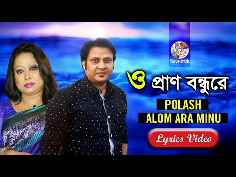 O Pran Bondhure | Polash | Alom Ara Minu | Lyrics Video | Soundtek