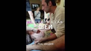 Тайский массаж шеи. Юрий Ульянов.