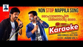 Raihana Thoppil | Karaoke | Mappilappatt Non Stop \ Abid Kannur & Adil Athu | Javab Vol 5