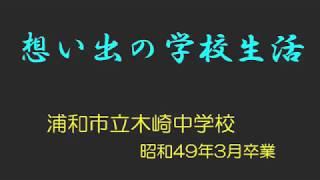 浦和市立木崎中学校 昭和49年3月卒 想い出の学校生活