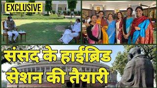 संसद के Hybrid सत्र की हो रही तैयारी! | Monsoon Session of Parliament | Loksabha and Rajya Sabha