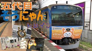 【相鉄】五代目そうにゃんトレイン運行開始!!  車内の映像集と二俣川駅発車♪♪