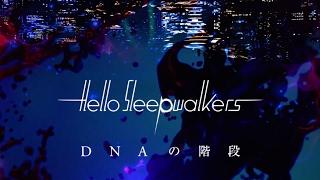 DNAの階段 - Hello Sleepwalkers(Official Audio + Lyrics)