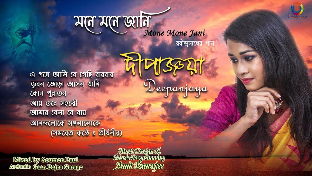 Mone Mone Jani   Deepanjaya   Amit Banerjee   Rabindra Sangeet   Audio Jukebox
