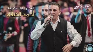 احمد الكيلاني جديد - عذبتينا لوعتينا يا ام الغمازة الجنابي جديد 2019