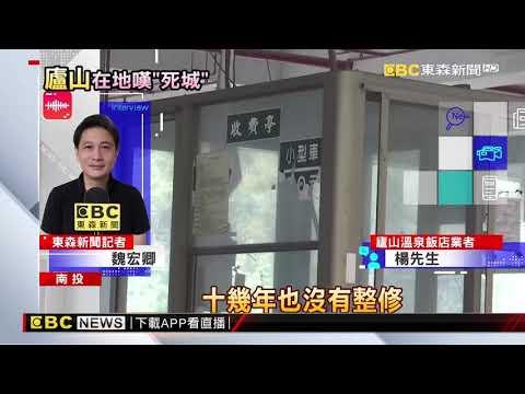 廬山溫泉停車場封鎖近10年業者:宛如死城