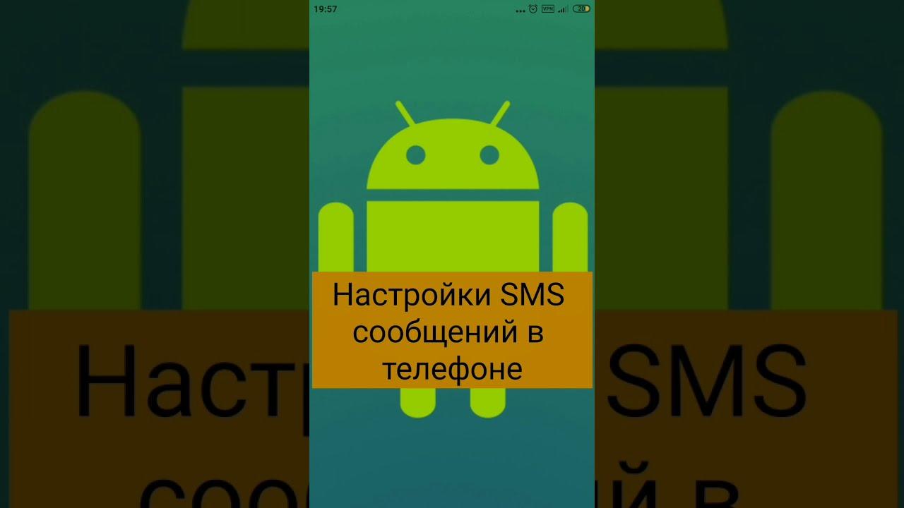Настройки SMS  сообщений в телефоне