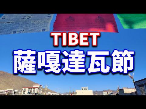 【旅居西藏TRAVELING IN TIBET】1DAY 明天就是西藏的薩嘎達瓦節,這是西藏最神聖的節日!Tibet's Most Sacred Festival:Saga Dawa Festival