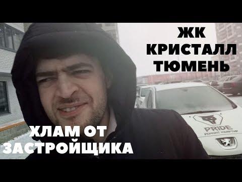 ЖК Кристалл Тюмень - Ужасы от застройщика или как попасть на деньги #Дичь от застройщика