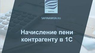 """Начисление пени контрагенту в 1С """"Бухгалтерия"""" 8.3.0"""
