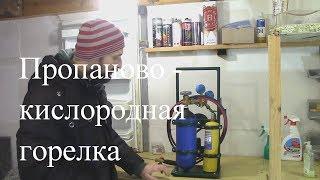 Курсы холодильщиков 5. Газовая горелка. Как пользоваться, как заправлять.