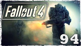 Fallout 4. 94 Зачистка от мутантов.