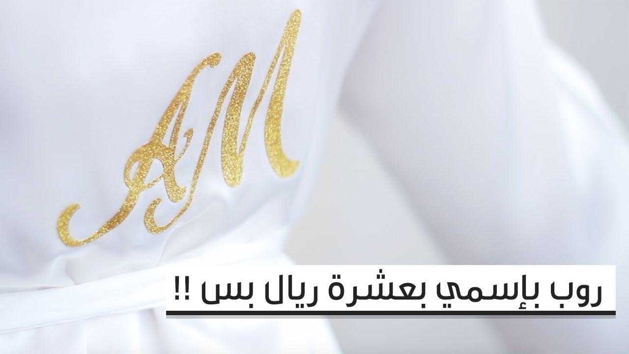 ead3733548ccc اسهل طريقة لـ تطريز اسمك على الملابس !! - YouTube