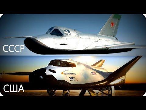 КосмоСториз: ПОЧЕМУ БОР 4 (СССР) и Dream Chaser (США) ТАК ПОХОЖИ?