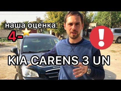Обзор Kia Carens 3 UN - почему так много проблем?