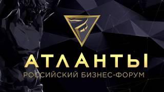 Приглашение на Бизнес-форум «Атланты» от Михаила Воронина