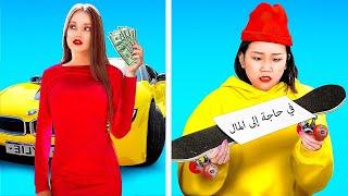 الطالبة الثرية مقابل الفقيرة! || كل الضحك مع مختلف أنواع الطلاب