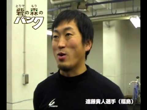 遠藤貴人選手インタビュー 2013...
