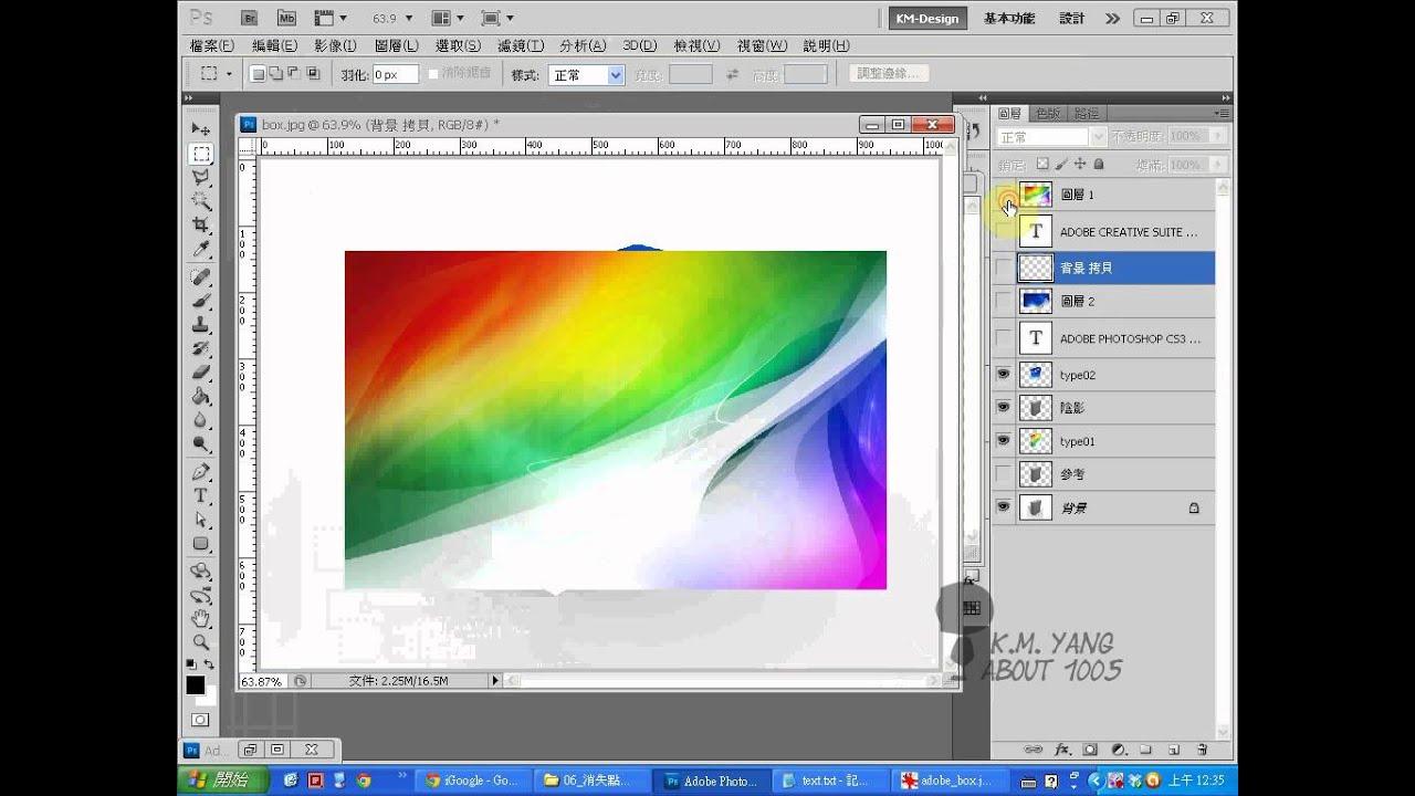 Adobe Photoshop基礎教學:06_02_消失點與圖層構圖 - YouTube