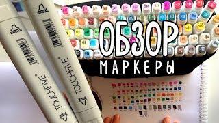 Обзор маркеров TouchFive | Огромный набор из 80 цветов
