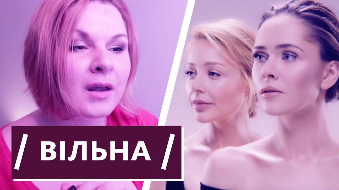Bільна РЕАКЦИЯ (Тіна Кароль & Юлія Саніна) Ukrainian Music ...