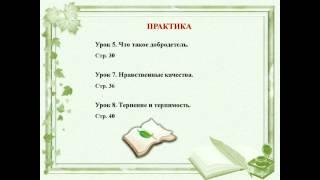 Этические учения о добродетелях  Уроки светской этики в начальной школе 12 49 21