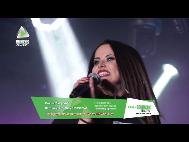 RALLY SPASSOVA - Играй / BG MUSIC Festival 2018