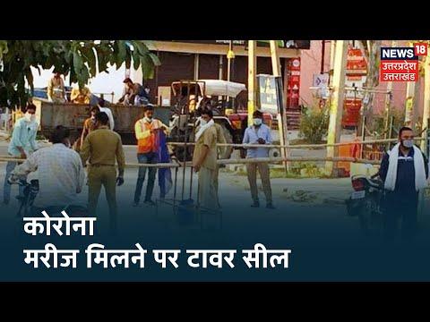 Gautam Buddh Nagar में Corona मरीज मिलने के बाद कई टावर को किया गया सील
