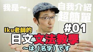 【Iku老師】日文文法教學01〜は(名字)です。大家的日本語第01課