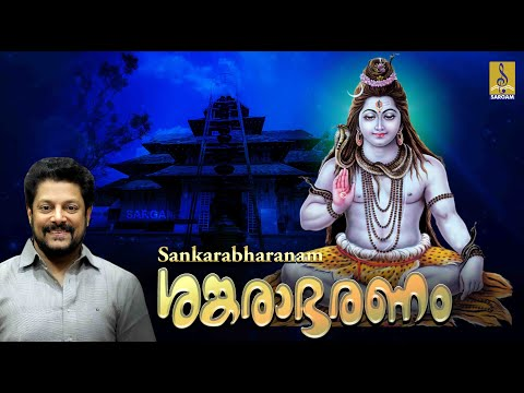 Sankarabharanam Jukebox | Shiva Devotional Songs | Madhu Balakrishnan