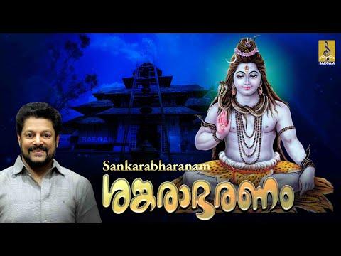 Sangarabharanam Jukebox | Shiva Devotional Songs | Madhu Balakrishnan