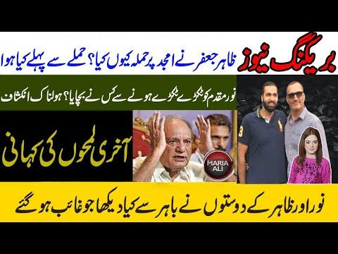 Noor Mukaddam Case - Zahir Jaffer and Amjad