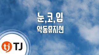 눈,코,입 Eyes,Noses,Lips_AKMU 악동뮤지션 _TJ노래방 (Karaoke/lyrics/romanization/KOREAN)