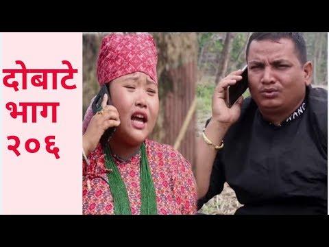 दोबाटे, भाग २०६  , 22 February 2019, Episode 206, Dobate Nepali Comedy Serial