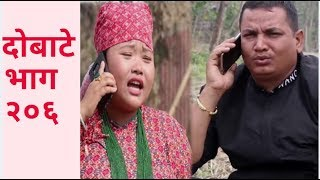 दोबाटे, भाग २०६  , 22 February 2019, Episode 206, Dobate Nepali Comedy Serial