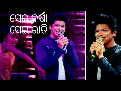 Sei Barsa Sei Rati Mane Pade By Shaan | Shaan Live At 150yrs Celebration Of Jajpur