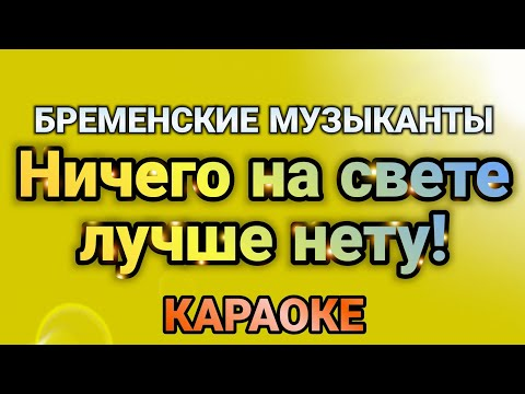 Бременские музыканты мультфильм песни текст
