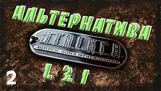 """STALKER Альтернатива 1.3.1 - 2: Испытательный """"полигон"""" , Мрачный Кордон , Тайник Стрелка"""