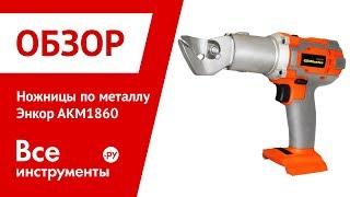 Обзор ножниц по металлу Энкор АКМ1860