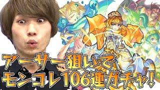 【モンスト】タイガー桜井がアーサー狙いでモンコレ106連ガチャ!