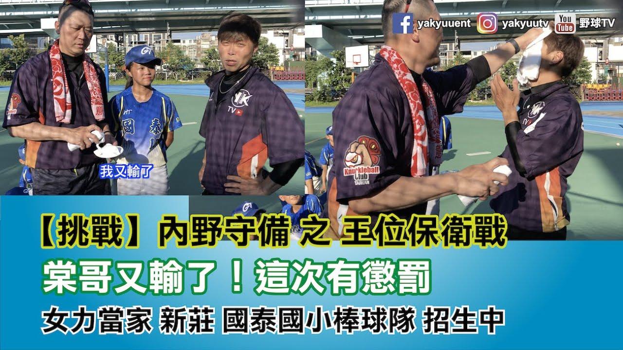 野球TV【挑戰】內野守備王位保衛戰 新莊 國泰國小 球員招生中 女力 基層棒球需要更多力量