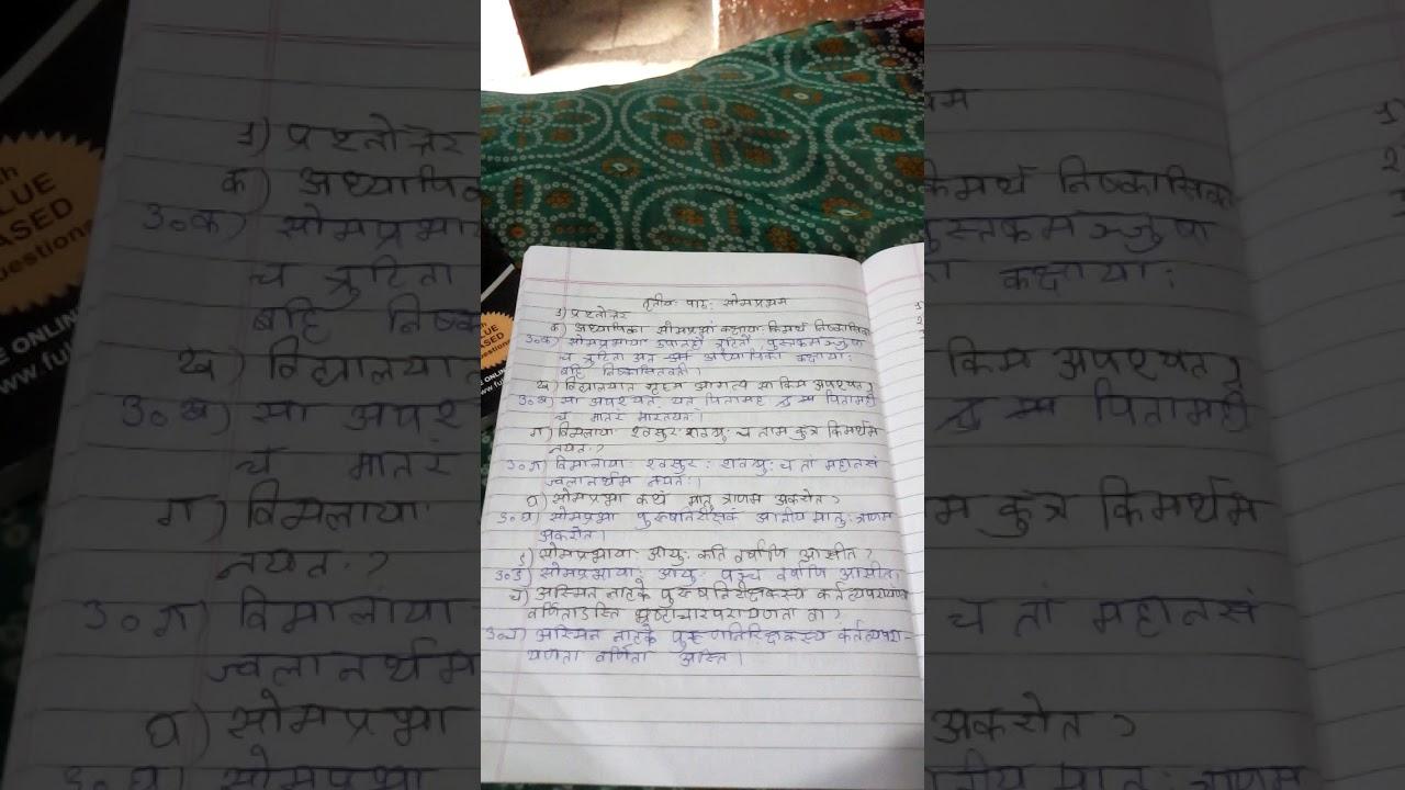 ncert solution of class 8 sanskrit